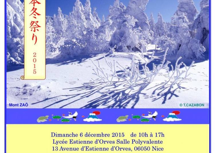 F�te d'hiver japonaise 2015